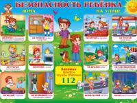 Правила безопасности детей в период летних каникул
