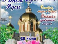 Мероприятия ко Дню Крещения Руси