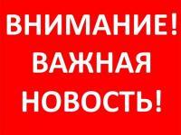 ВНИМАНИЕ! В ДЕТСКОМ САДУ РАБОТАЮТ ДЕЖУРНЫЕ ГРУППЫ!!