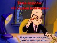 """ДИСТАНЦИОННОЕ ОБУЧЕНИЕ. Тема недели: """"В стране Всезнаек"""" (подготовительная группа) с 18.05. по 22.05.2020"""