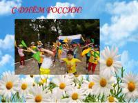 Праздник ко Дню России