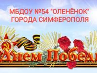 К 76 летию Победы «Дорогами военной славы города Симферополя»