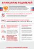 Информация по  антикоррупции
